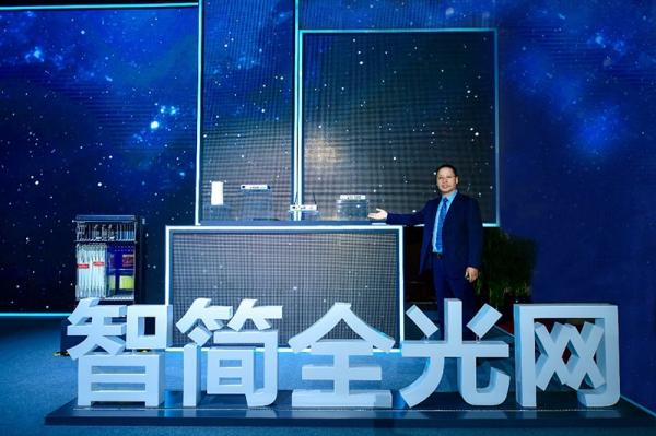 华为发布智简全光网战略 携手上下游重新定义光产业