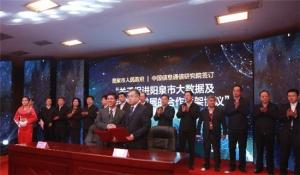 """山西阳泉大数据与智能物联网产业发展大会在""""中国云谷•阳泉""""隆重举行"""