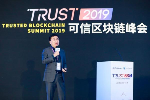 加快推动区块链技术和产业创新发展 2019可信区块链峰会在京召开