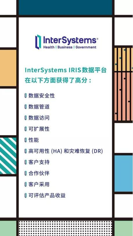 """独立研究公司将InterSystems评为事务分析数据平台的""""卓越表现者"""""""