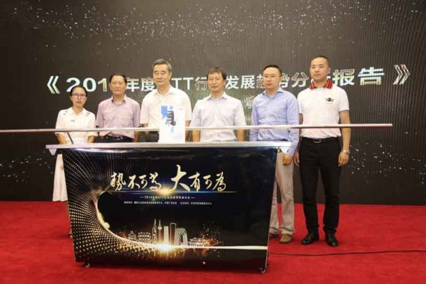 2018年度0TT行业发展趋势研讨会在京召开:OTT行业已进入发展黄金期