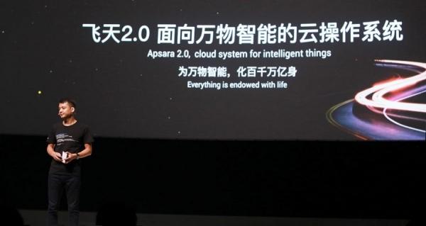 面向万物智能 阿里云发布飞天2.0云计算操作系统