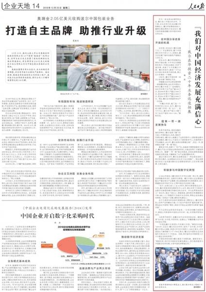 戴尔的中国精神:日拱一卒,志存高远