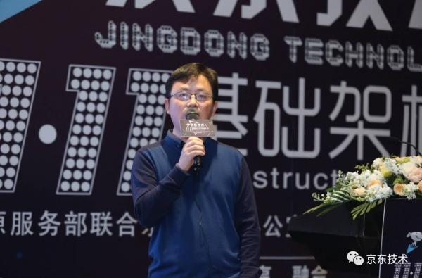 京东技术举办基础架构峰会,技术圈半壁江山都到场了