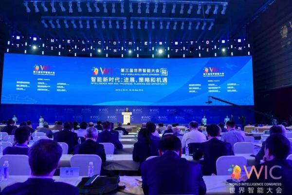 至顶网连续三年助力世界智能大会:开启智能新时代