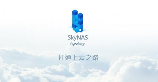 协同办公 数据备份 群晖SkyNAS不仅仅是企业云盘