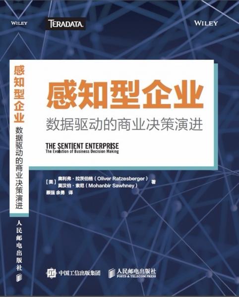 华尔街日报畅销书《感知型企业》中文版正式出版