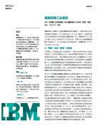 """IBM云:为福耀玻璃打磨""""智造""""基石"""