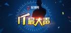 【IT最大声10.28】大新闻!PCIe 4.0正式发布 带宽传输速度迈向64GB/s