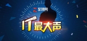 【IT最大声10.278】大新闻!PCIe 4.0正式发布 带宽传输速度迈向64GB/s