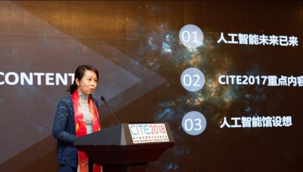 CITE 2018:电子信息行业学习贯彻十九大精神的一次重要行业活动