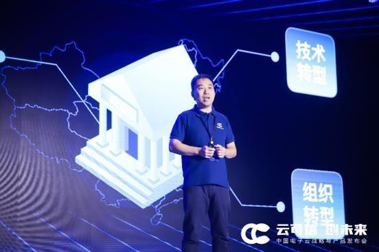 中国电子云马劲:中国云计算进入新阶段 政企上云安全为先