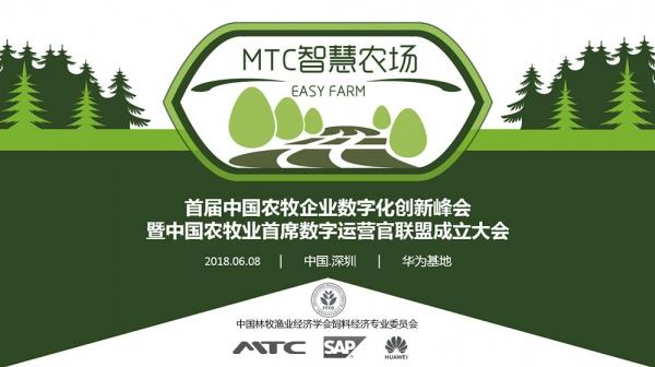 """华为云作为""""黑土地""""助力中国农牧企业数字化创新"""