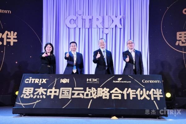 价值匹配与再造 思杰拓展合作生态赋能中国企业