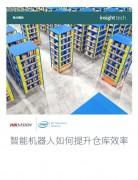 智能机器人提高仓库效率