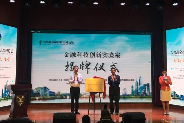 首届金鸡湖金融科技高峰论坛落幕,金融科技创新实验室正式揭牌