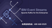 IBM Event Streams产品介绍