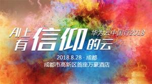 �A�樵浦��行2018成都站:�^�m��C�A�樵��新奔跑