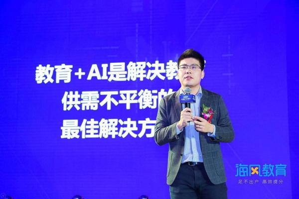 海风教育发布K12首个AI应用好望角 在线教育进入智能学习时代