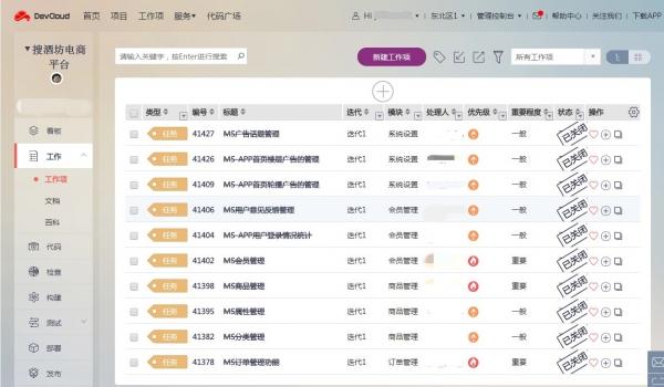 星汉网络:借助华为软件开发云建设酒类O2O电商平台