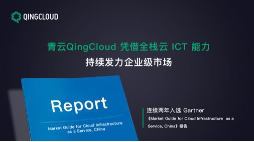 青云QingCloud连续两年入选Gartner MG报告 凭借全栈云ICT能力持续发力企业级市场