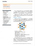 物联网驱动数据价值