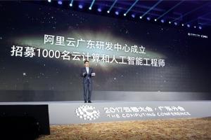 阿里云在广东成立研发中心,将招募1000名云计算AI工程师