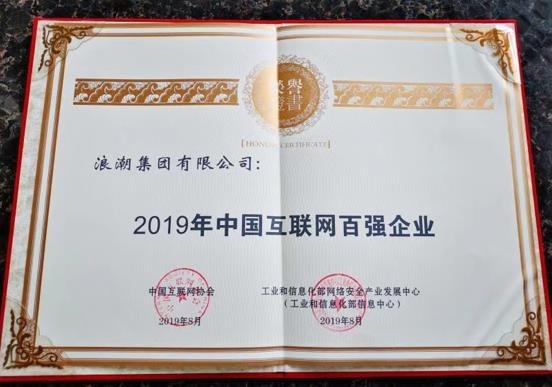 浪潮荣登2019中国互联网企业百强榜单第25位