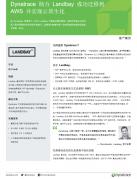 Dynatrace 助力 Landbay 成功迁移到 AWS 并实现云原生化