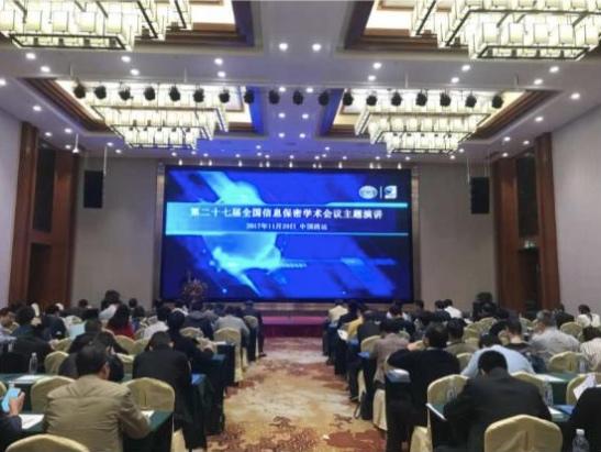 第二十七届全国信息保密学术会议(IS2017)在清远召开