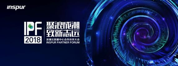 浪潮云数据中心合作伙伴大会(IPF2018)将于北京雁栖湖盛大召开