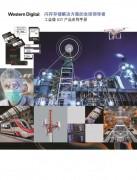 工业级 IoT系列 产品手册