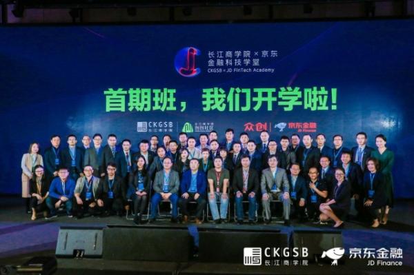 第九届长江青投论坛成功召开 长江商学院京东金融科技学堂正式开营