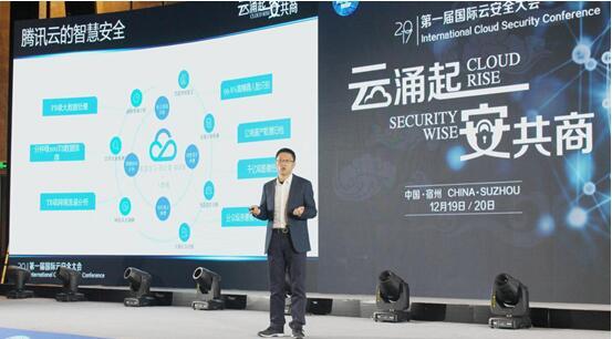 腾讯云副总裁黎巍: AI 驱动智慧安全新生态,赋能产业进化