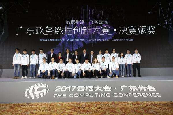 广东联合阿里云办大赛  可用人工智能治理开发商捂地不卖
