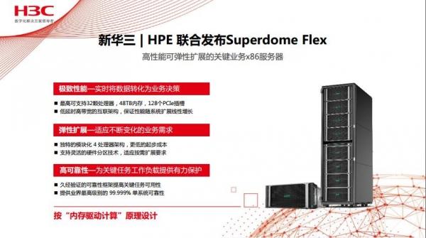 """以Superdome Flex重磅发布为开端 2018年新华三让服务器市场""""更好看"""""""