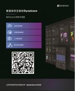 二维码免费试用中文 -  隆重推荐全新的Dynatrace