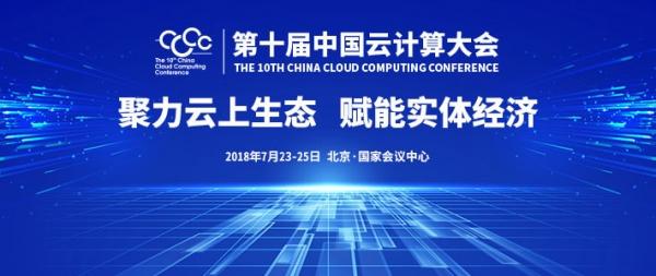 解锁区块链智能——第十届中国云计算区块链技术与应用专题论坛亮点抢先看