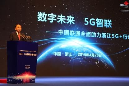 """中国联通发布八大5G行业应用助力 """"5G+行动联合发布会"""""""