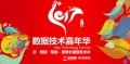 2017第七届数据技术嘉年华