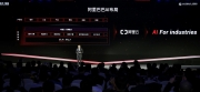 """阿里云总裁胡晓明:AI泡沫过后,下一站是""""产业AI"""""""