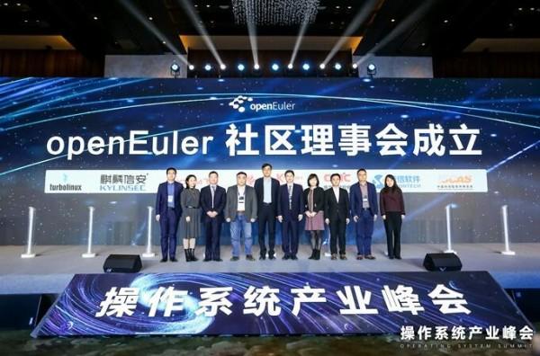 2020操作系统产业峰会:打造最具活力的openEuler开源生态,推动操作系统产业发展