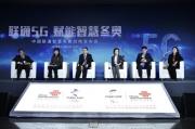 中国联通以5G赋能智慧冬奥 公布三大战略计划