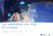 IDC InfoBrief 信息简报:选择一种数据库管理系统来迎接第三代平台的挑战
