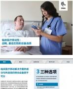 临床医疗移动性白皮书:战略、最佳实践和设备选择