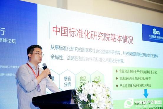 首届中国区块链食品安全高峰论坛在京召开,百余企业共建中国食品链诚信体系