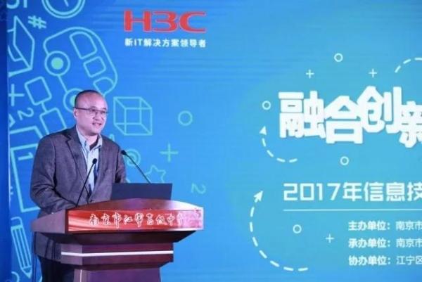 新华三携手南京基础教育 打造全面云化的智慧教育云