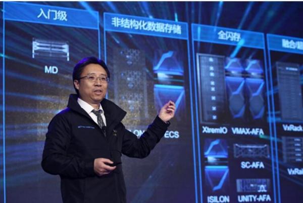 戴尔易安信在大中华区发布系列存储产品组合