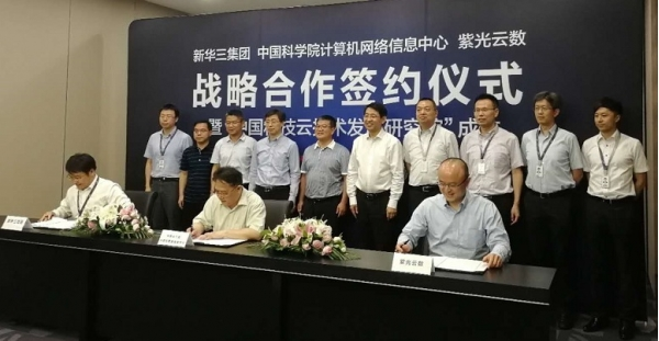 中国科技云技术发展研究院成立,加速人才培养和科技成果转化