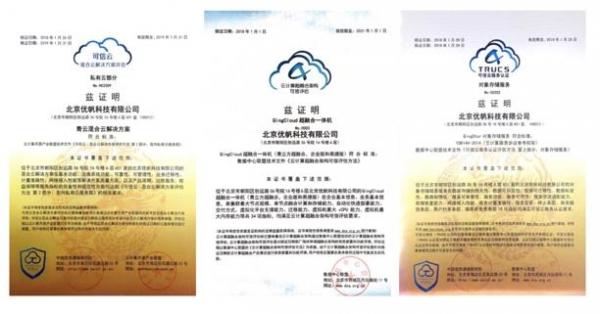青云QingCloud混合云、超融合、对象存储通过可信云认证